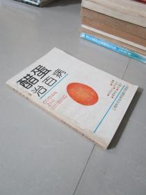 醋蛋治百病 老版中医书