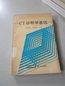 1991年版 CT诊断学基础