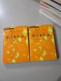 怀旧老版 中日交流标准日本语初级 上下册全