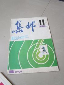 集邮1987年第11期 老期刊杂志