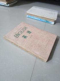 1979年老课本:高中代用课本 英语第二册