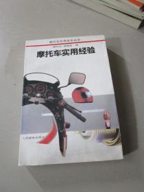 1995年版 摩托车实用技术丛书 摩托车实用经验