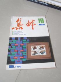 集邮1987年第10期 老期刊杂志