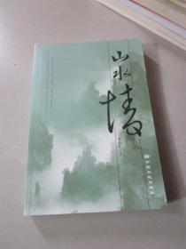 山水情 李金发著(诗词作品集)