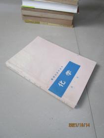七十年代老版:数理化自学丛书 化学第一册