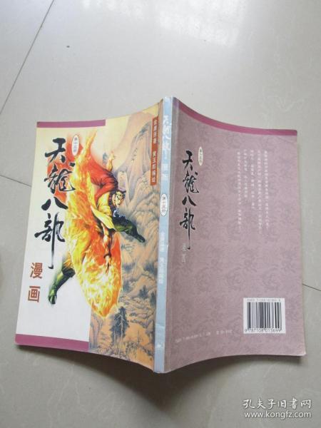天龙八部漫画 第十五册