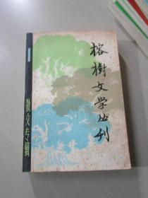 榕树文学丛刊1979年第1辑 散文专辑