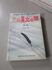 外贸英文书信 第二版