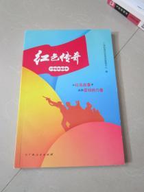 红色传奇 小学低年级读本 广西人民出版社