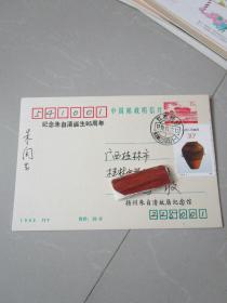 集邮老明信片 15分邮资实寄片 江苏扬州琼花邮戳