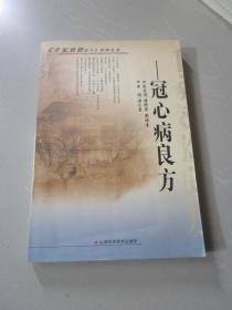 千家效验良方系列丛书 冠心病良方(中医药老版书)