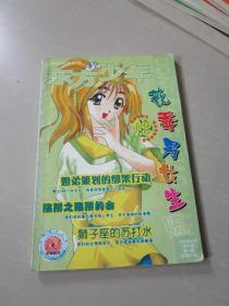 怀旧:东方少年花季男女生版