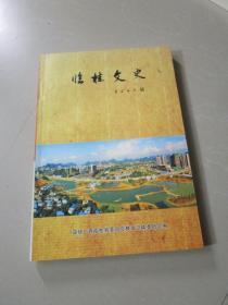 临桂文史第二十六辑