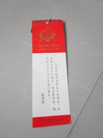 早期老书签收藏:1973年纪念伟大领袖毛主席关于办好广西日报指示信十五周年