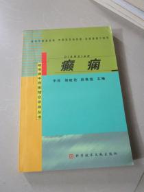 疑难病中西医结合诊治丛书 癫痫(老版中医类)