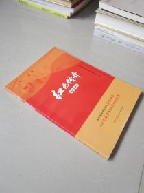 红色传奇 高中生读本 广西人民出版社