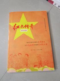红色传奇 初中生读本.