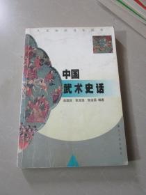 中国武术史话