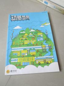 动感地带2011年第3期 中国移动通信老杂志