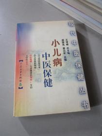 小儿病中医保健(老版中医书)