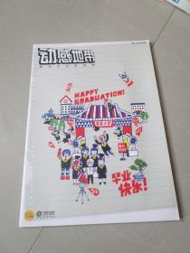 动感地带2011年第4期 中国移动通信老杂志