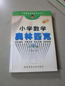 小学数学奥林匹克三年级(罗增儒数学奥林匹克丛书)