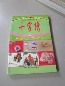 自己动手编饰物系列丛书 十字绣2