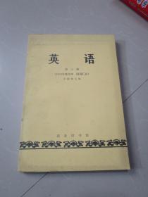 怀旧老版 英语第三册 1979年重印本 许国璋主编