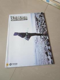 动感地带2011年第6期 中国移动通信老杂志