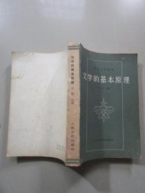 1983年版 文学的基本原理 以群主编