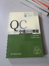 QC小组基础教材 二次修订版
