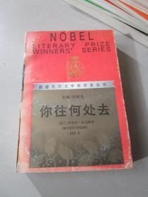 获诺贝尔文学奖作家丛书 你往何处去