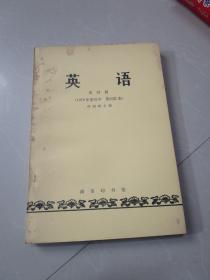 怀旧老版 英语第四册 1979年重印本 许国璋主编