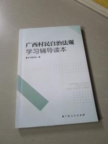 广西村民自治法规学习辅导读本