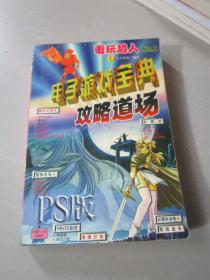1999年版 电玩超人NO.1 电子游戏宝典 攻略道场