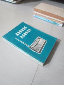 1973年版 晶体管收音机及其修理技术
