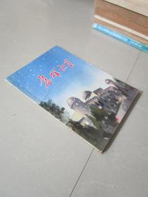 怎样识星 南京大学天文系修订