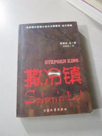 世界现代恐怖小说之王斯蒂芬·金三部曲 撒冷镇