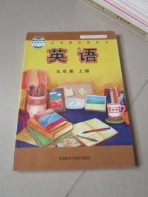 义务教育教科书 英语九年级上册 广西专用