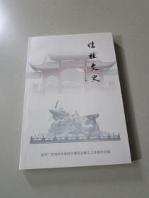 临桂文史第二十七辑