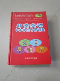 2003年版 非常英语 中小学生专用词典