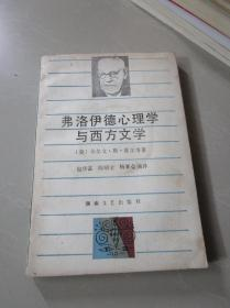1986年版 弗洛伊德心理学与西方文学