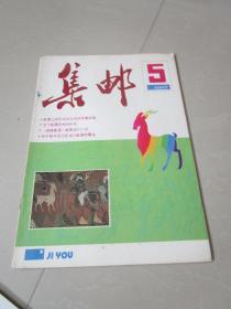 集邮1987年第5期 老期刊杂志