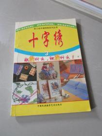 自己动手编饰物系列丛书 十字绣3