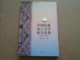 中国民族语言文学研究论集(语言专集)含蒙古语体范畴研究、苏州方言的体和貌(30多页)、贵阳方言动词的体和貌、论苗语动词的体貌、论纳西语动词的体范畴、普米语动词的体貌系统、高句丽使用汉语汉文的历史辨析、汉语语音的历史认知过程与声韵音位、语法范畴与时空间坐标-以汉语俄语朝鲜语的体貌范畴为例、哈萨克语中体的意义及其表达形式-兼谈有关体的几个理论问题等