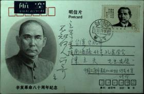 邮政用品、明信片、1991大陆寄陈立夫先生明信片一枚,请看图