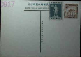 邮政用品、明信片、莒光楼邮资片,老版莒光楼邮资片双片,