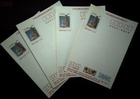 邮政用品、明信片、邮资片,感恩抽奖明信片一套4全,其中3枚后两码同