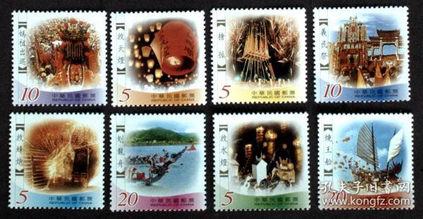 邮政用品、邮票、特432民俗活动邮票上下辑,原胶,全品