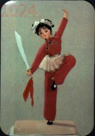 日历、年历,1975年北京市日历厂日历卡·武术,左上角拍摄反光